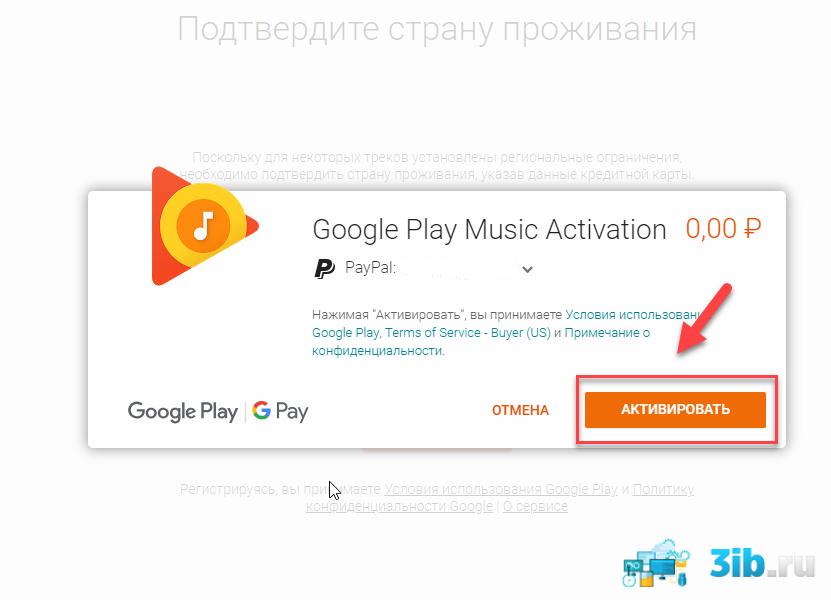 Подтверждение привязки карты в Google Play Музыка