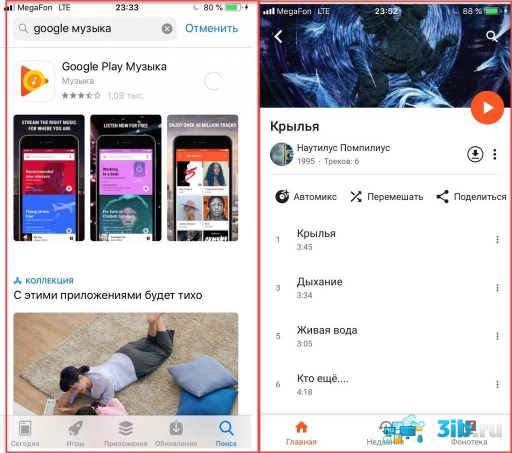 Приложение Google Play Музыка в iPhone