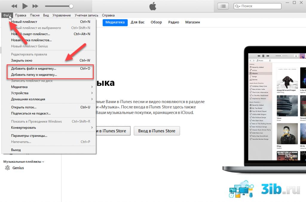 Программа iTunes загрузка музыки
