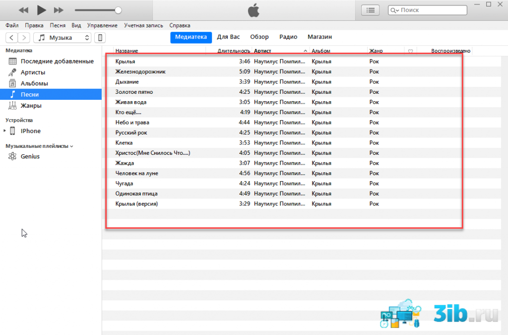 iTunes загруженные треки в альбоме