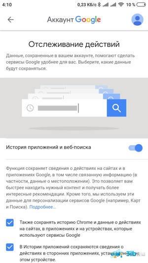 Android отслеживание действий