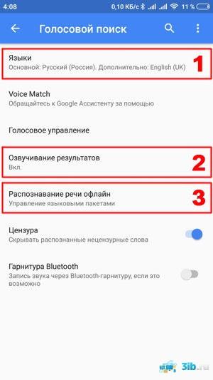 Настройка языковых параметров в Окей Гугл