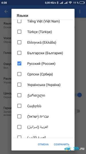 Выбор русского языка в Окей Гугл