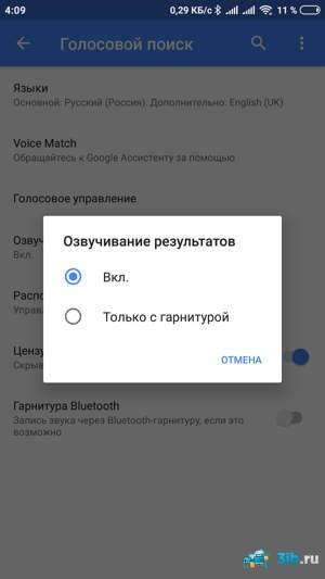 Озвучивание результатов OK Google