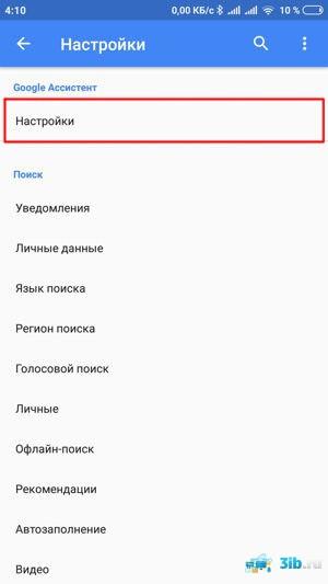 Google Ассистент настройки
