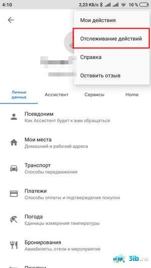 Отслеживание действий в андроиде