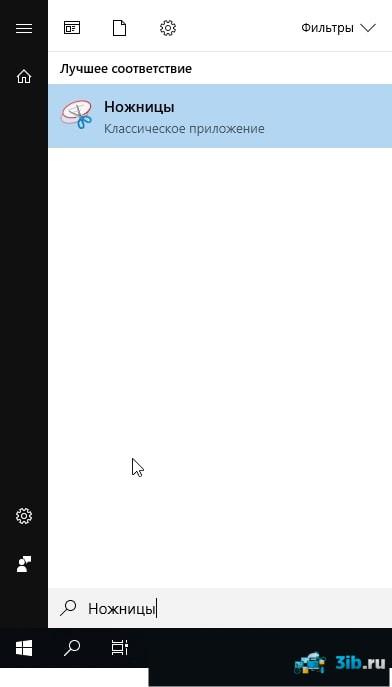 Приложение Ножницы в Windows