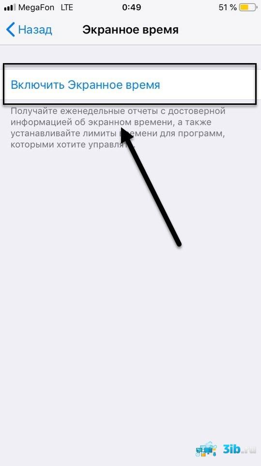 Активация экранного времени на айфоне