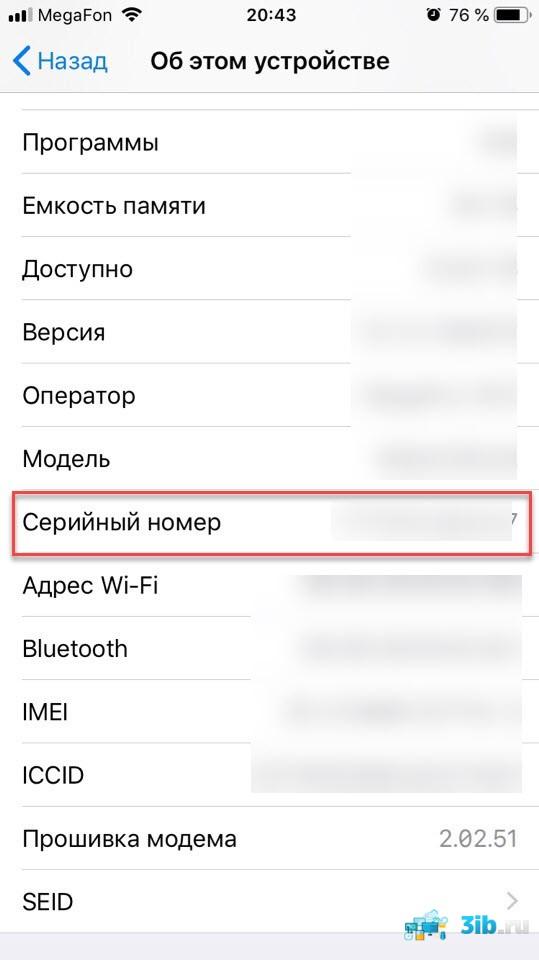 Серийный номер в iPhone