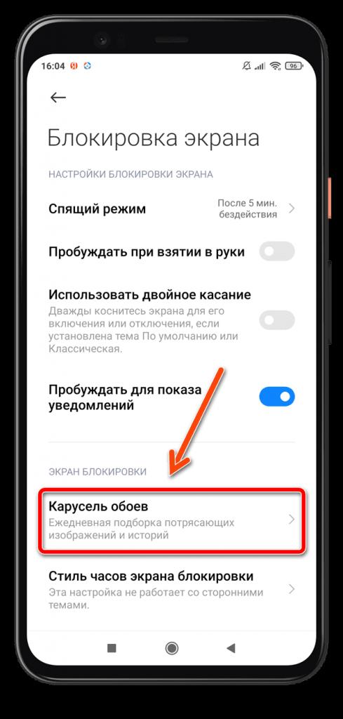 Блокировка экрана - Карусель обоев