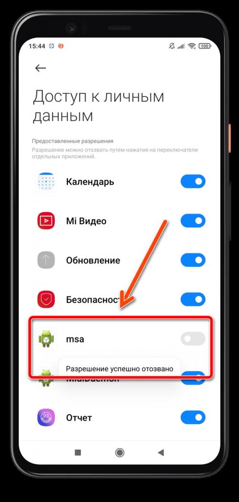 Доступ к личным данным MSA отключен