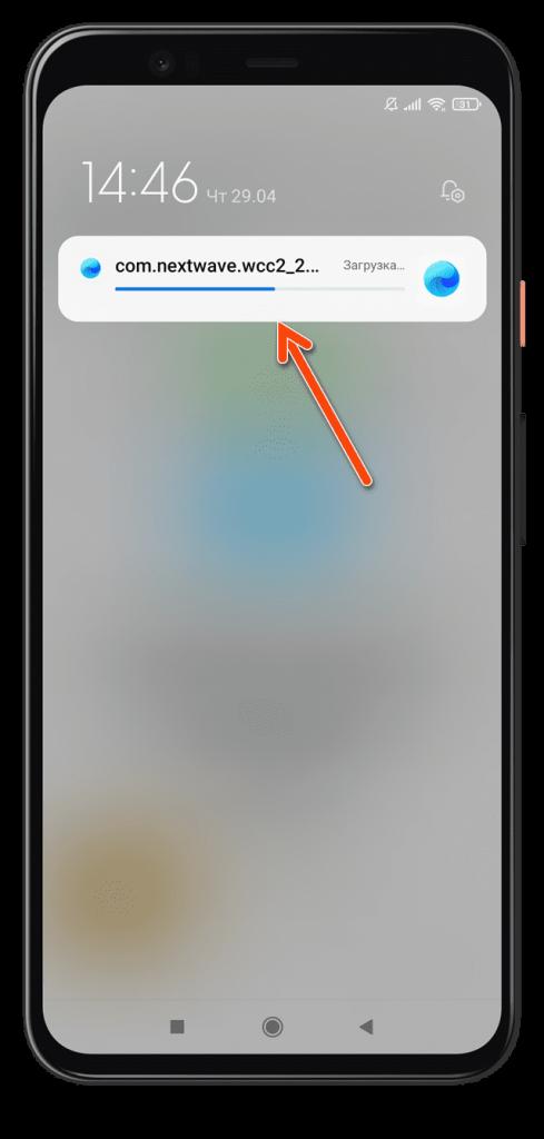 Файл загружается с мобильного устройства
