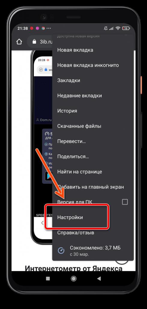 Google Chrome Android - Настройки