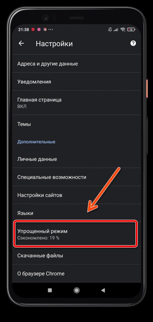 Google Chrome Android - Упрощенный режим