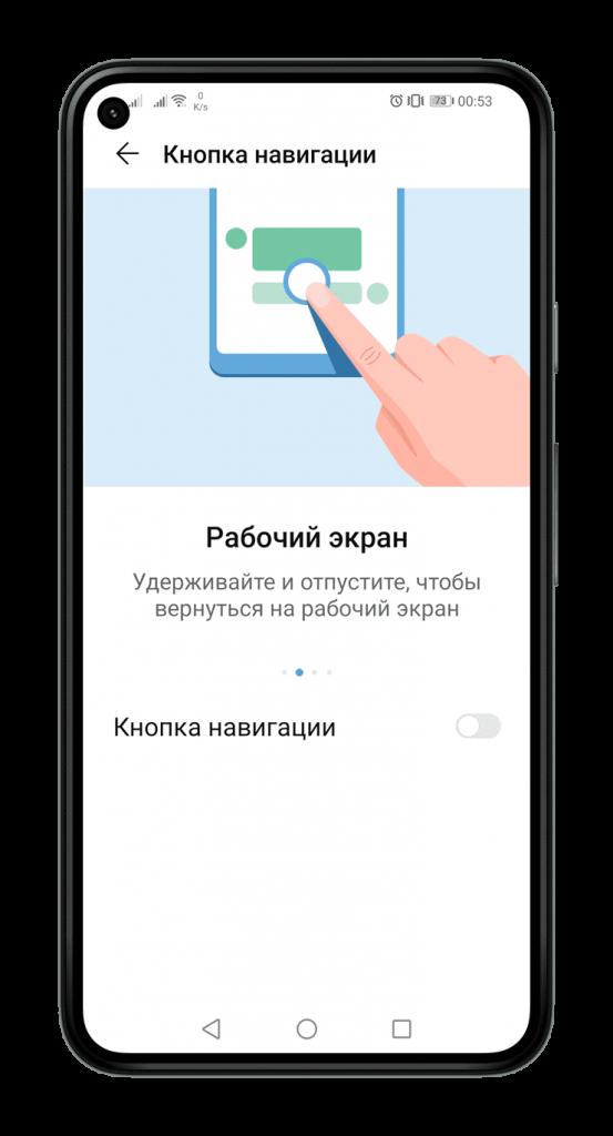 Кнопка навигации рабочий экран