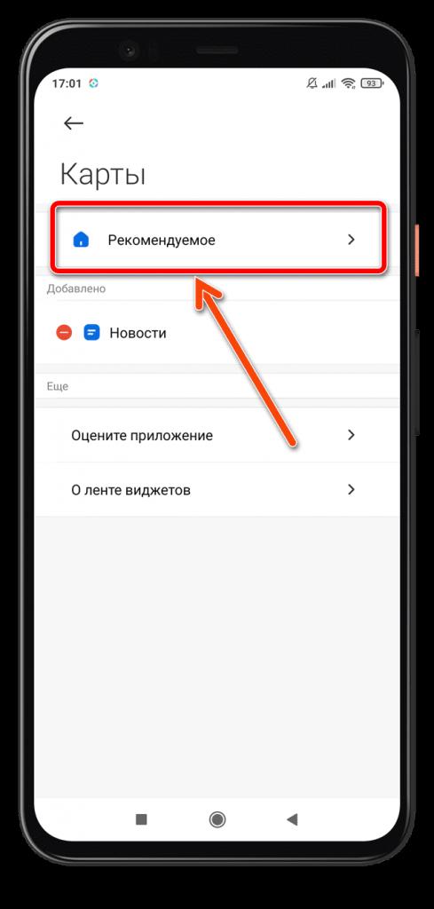 Лента Виджетов - Рекомендации
