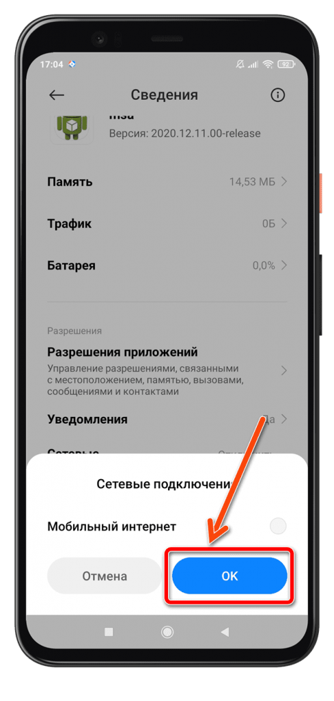 MSA - Сетевые подключения - Мобильный интернет