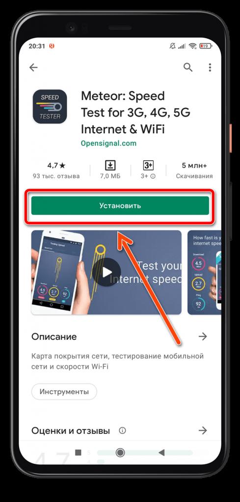 Meteor приложение Андроид