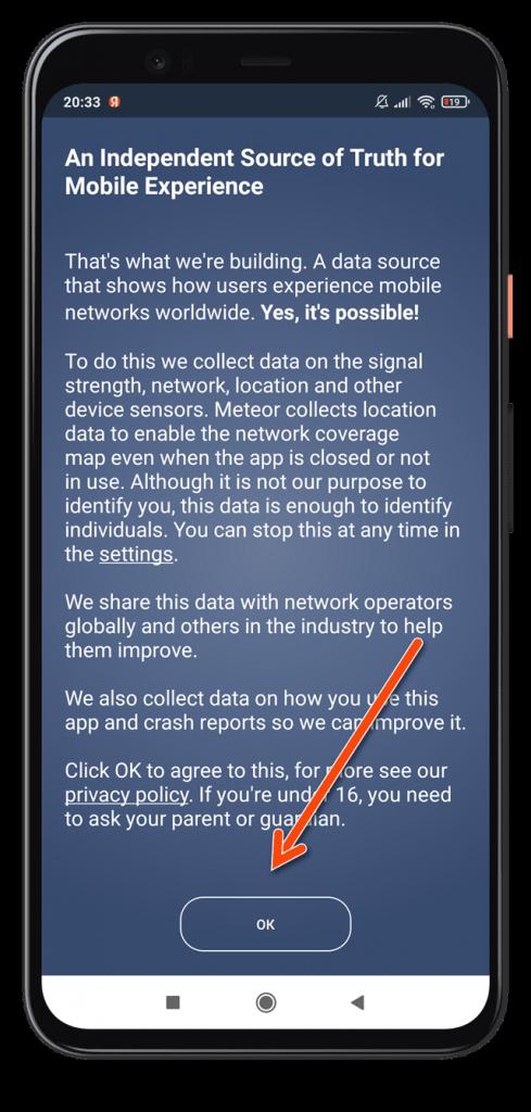 Meteor приложение Андроид Соглашение