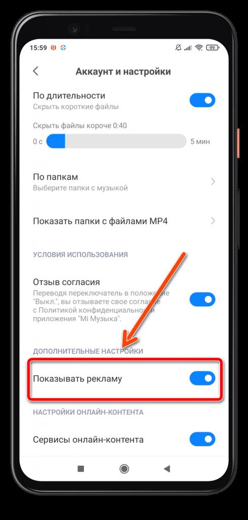Mi Музыка Аккаунт и Настройки отключить рекламу
