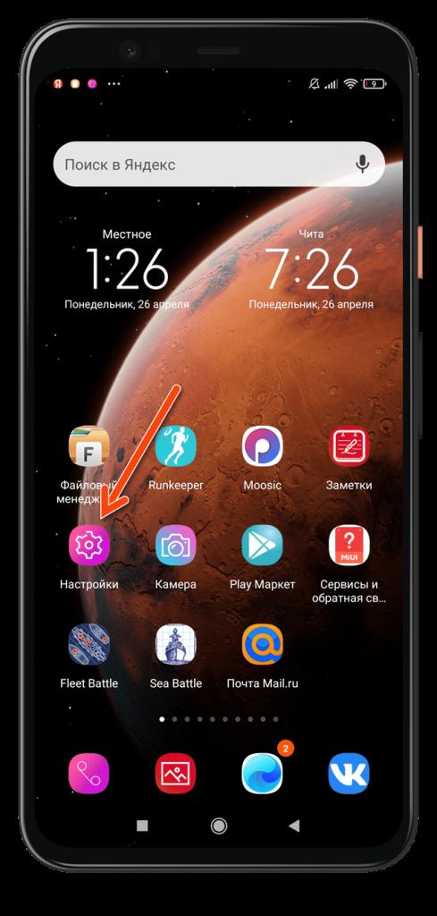 Настройки в Xiaomi