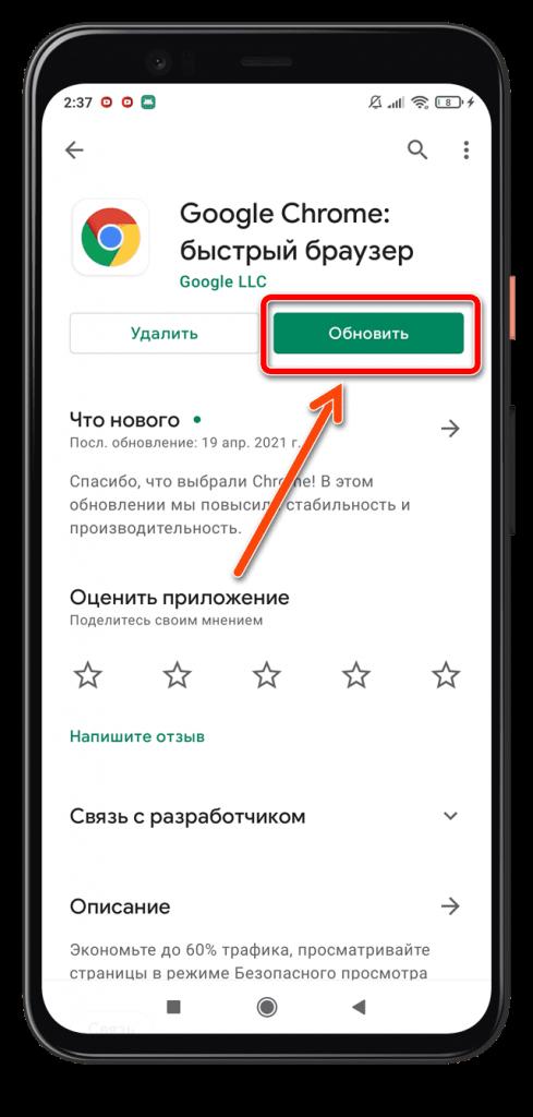 Обновление браузера на Андроиде