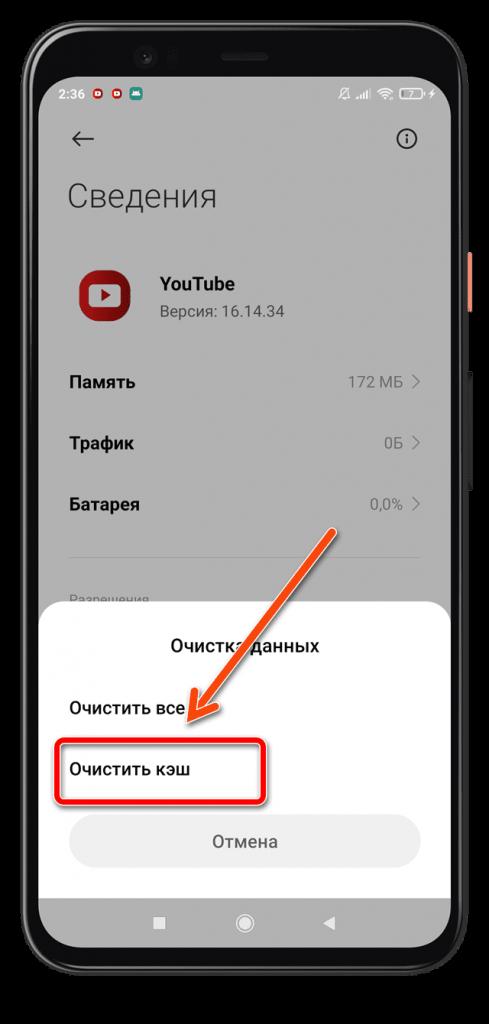 Очистка кэша в YouTube на Андроиде