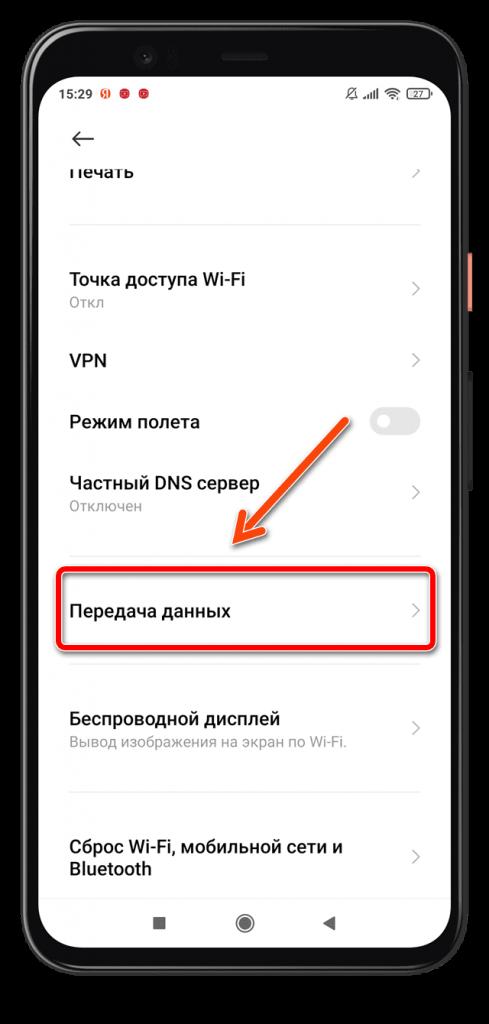 Передача данных на Xiaomi