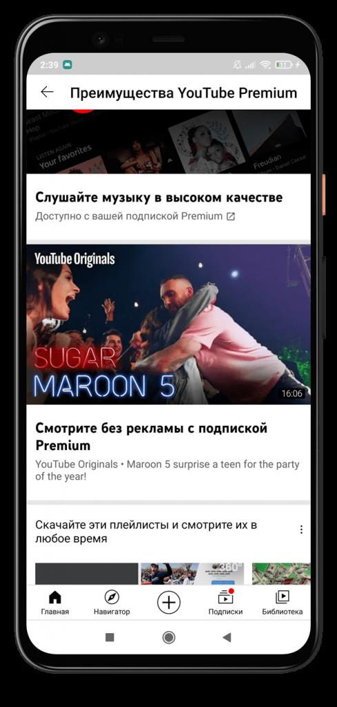 Преимущества Ютуб Premium Android