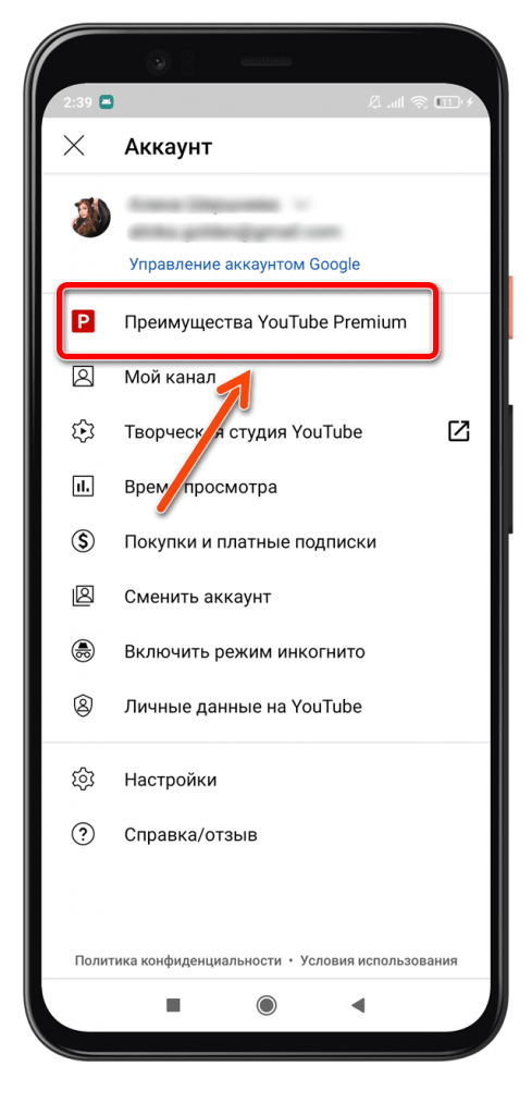 Преимущества YouTube Premium Android