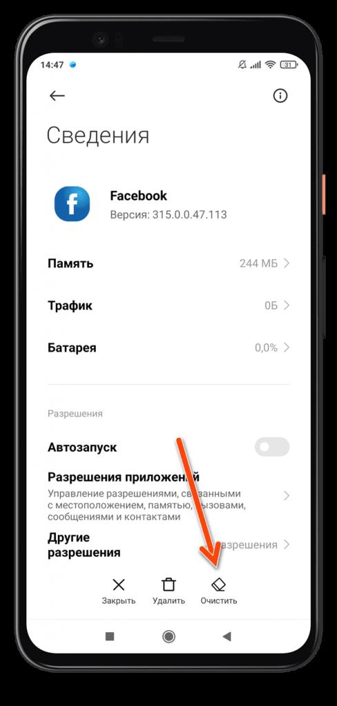 Приложение Facebook - очистить кэш