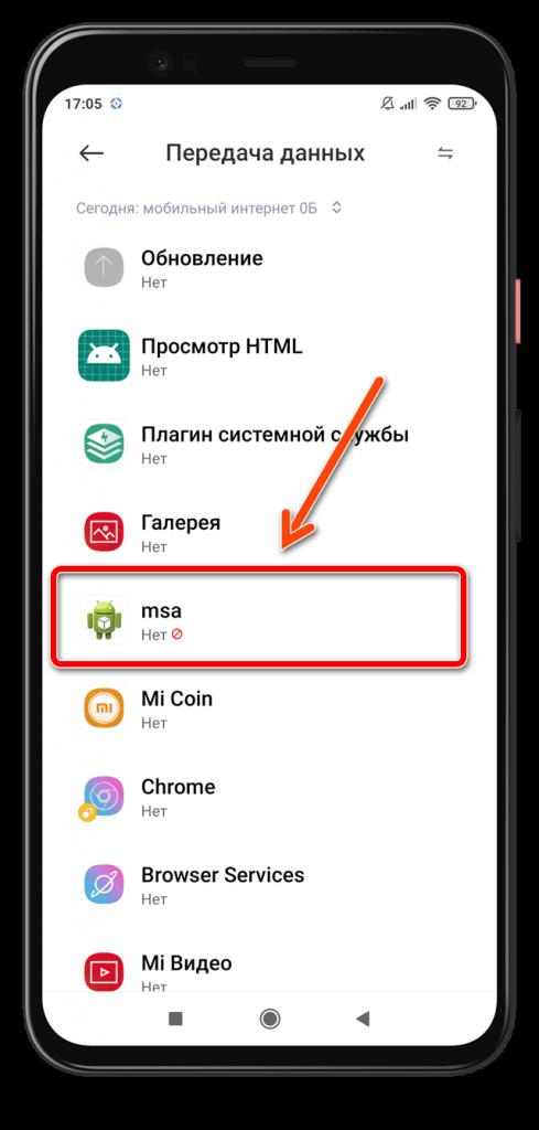 Приложение MSA в Передаче данных