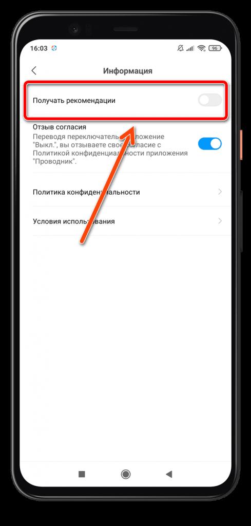 Приложение Проводник - Получать рекомендации