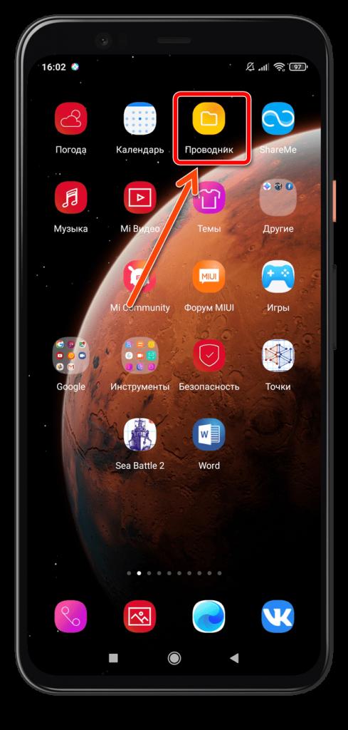 Приложение Проводник Xiaomi