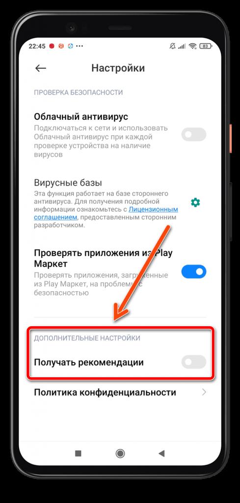 Проверка приложений - Отключить рекомендации