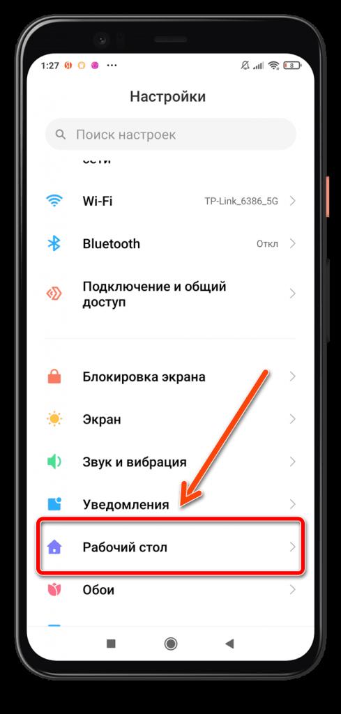 Пункт Рабочий стол Xiaomi