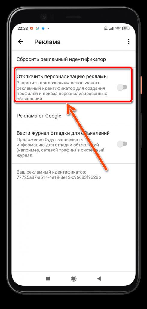 Реклама Xiaomi - отключить персонализацию