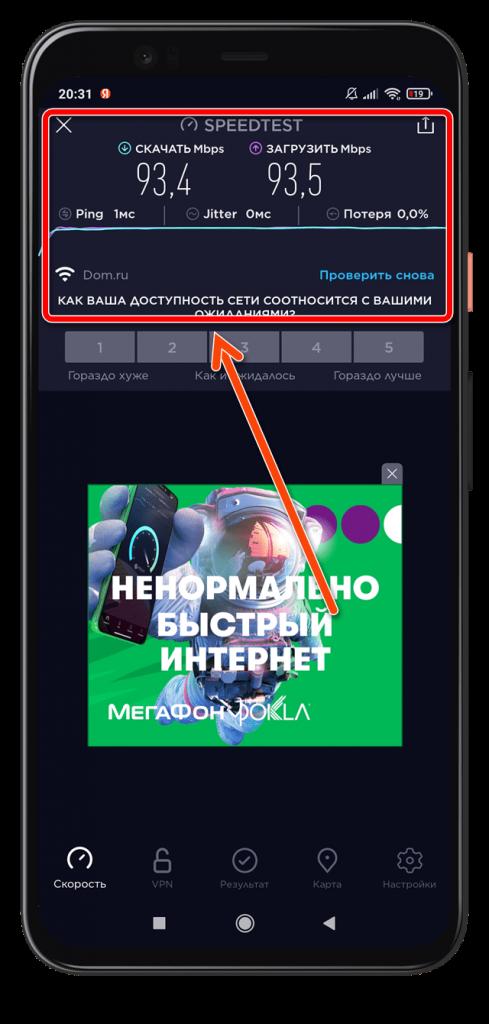 Speedtest приложение Андроид результаты