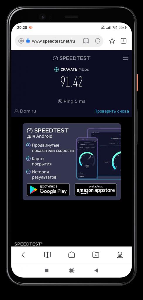Speedtest результаты скорости в браузере