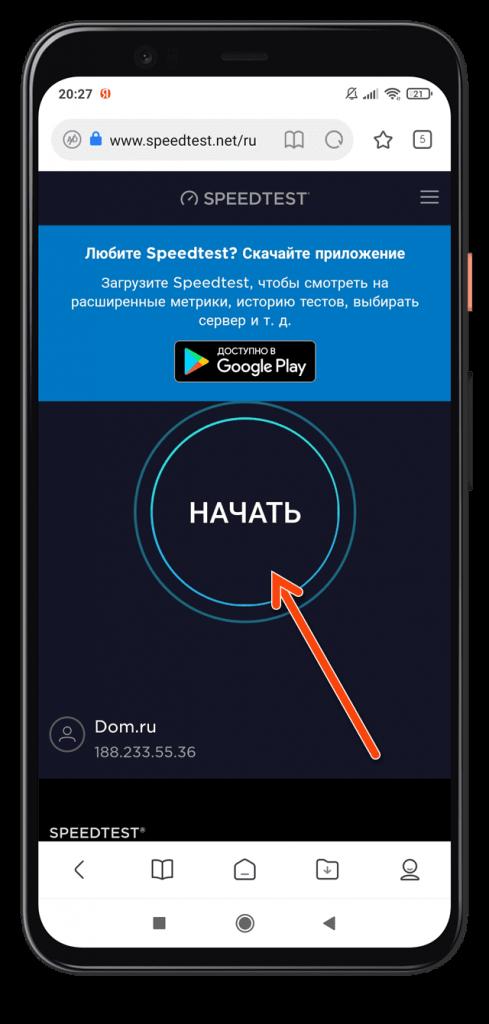 Speedtest сайт Начать проверку скорости
