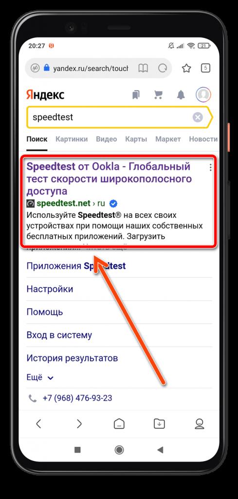 Speedtest в браузере