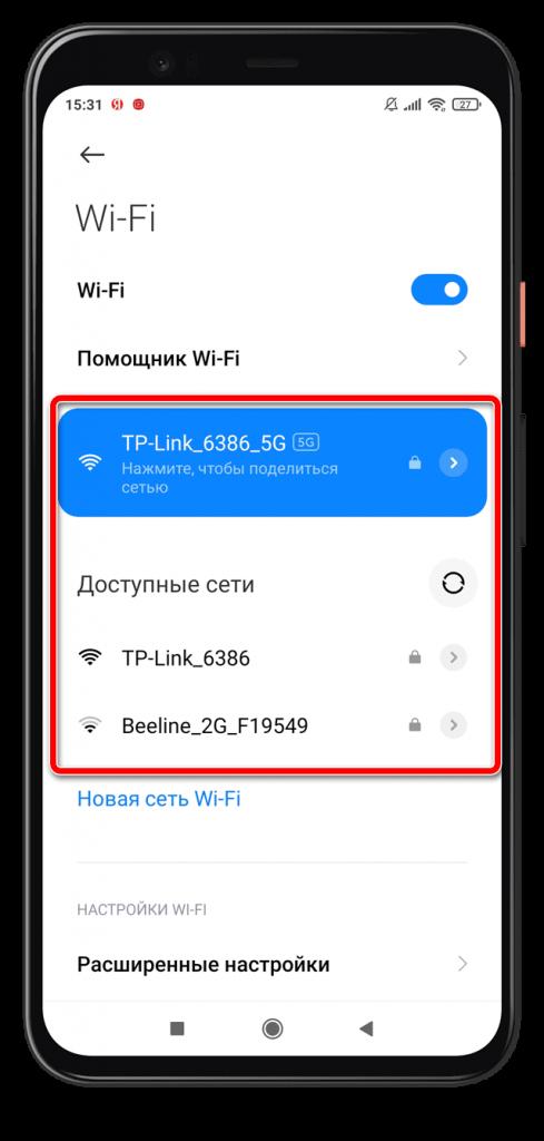 Список точек доступа Wi-Fi