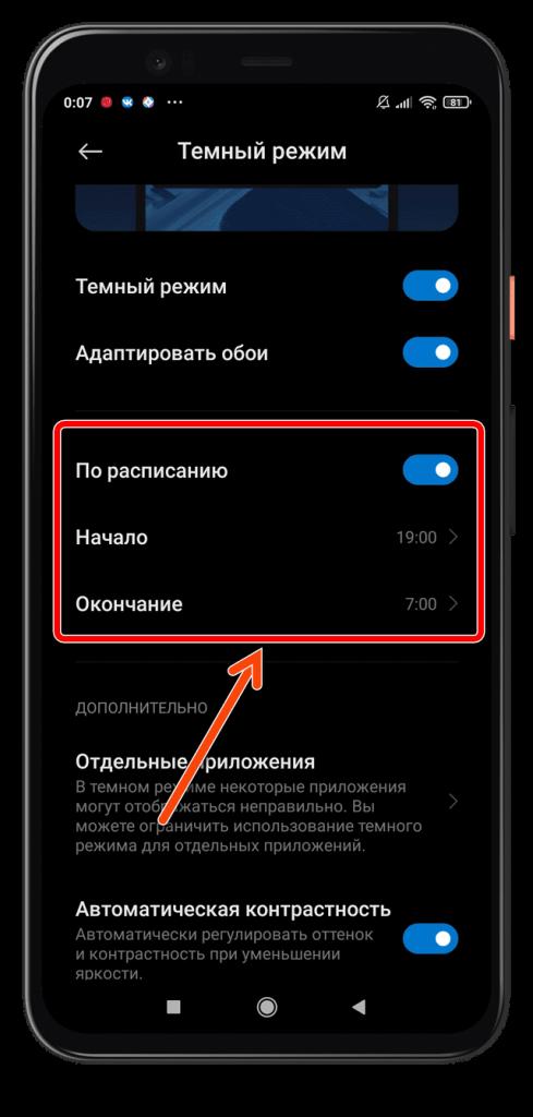 Темный режим по расписанию Xiaomi
