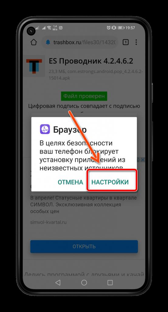 Установка apk запрещена в браузере