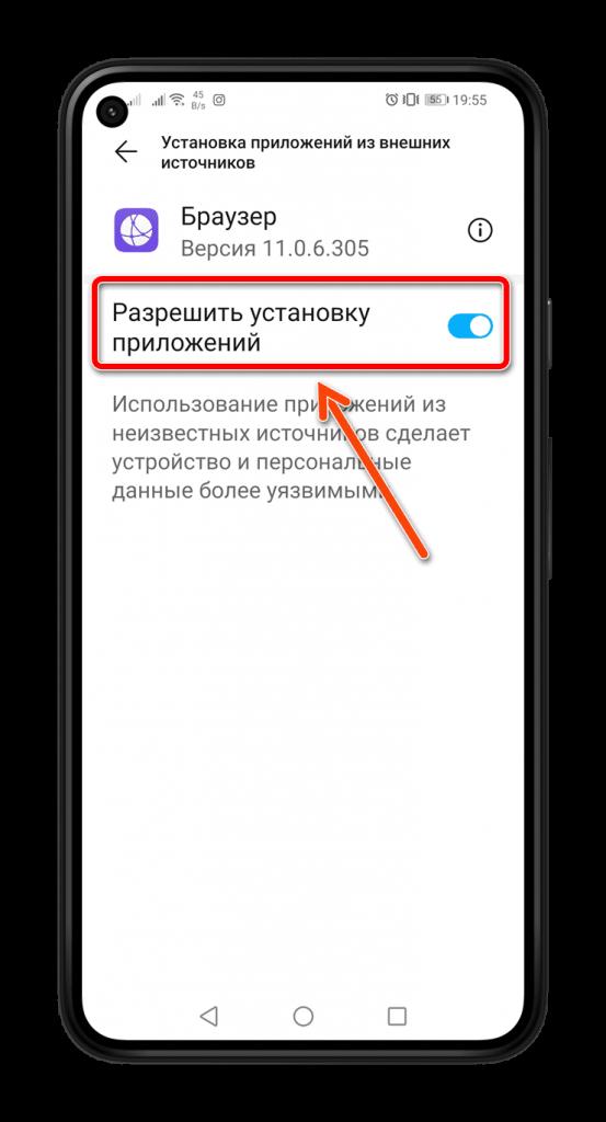 Установка из браузера разрешена