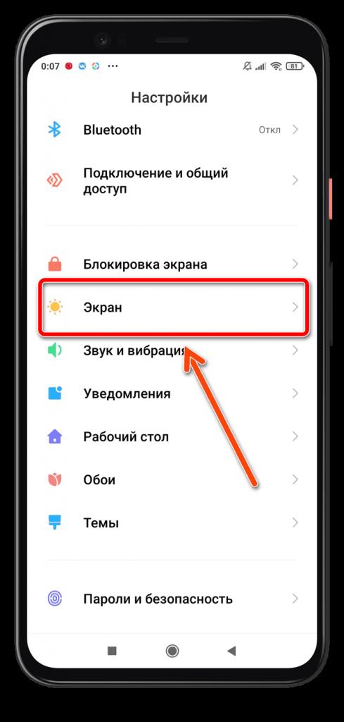 Вкладка Экран Xiaomi