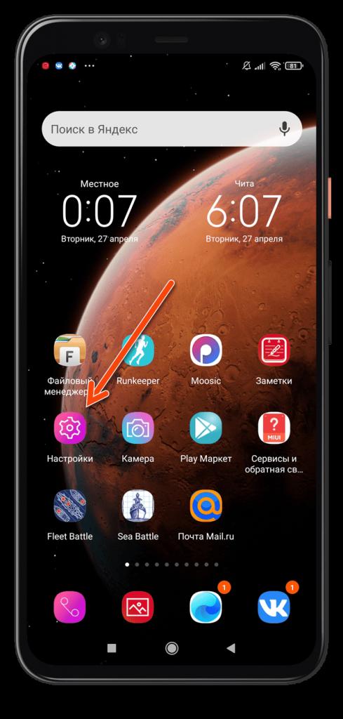 Вкладка Настройки - Xiaomi
