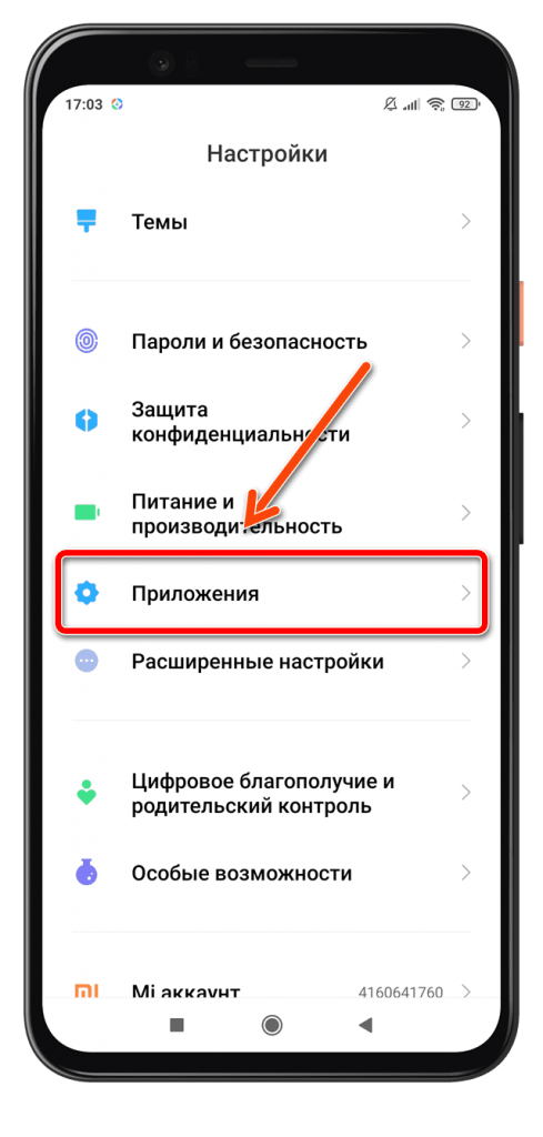 Вкладка Настройки на Xiaomi