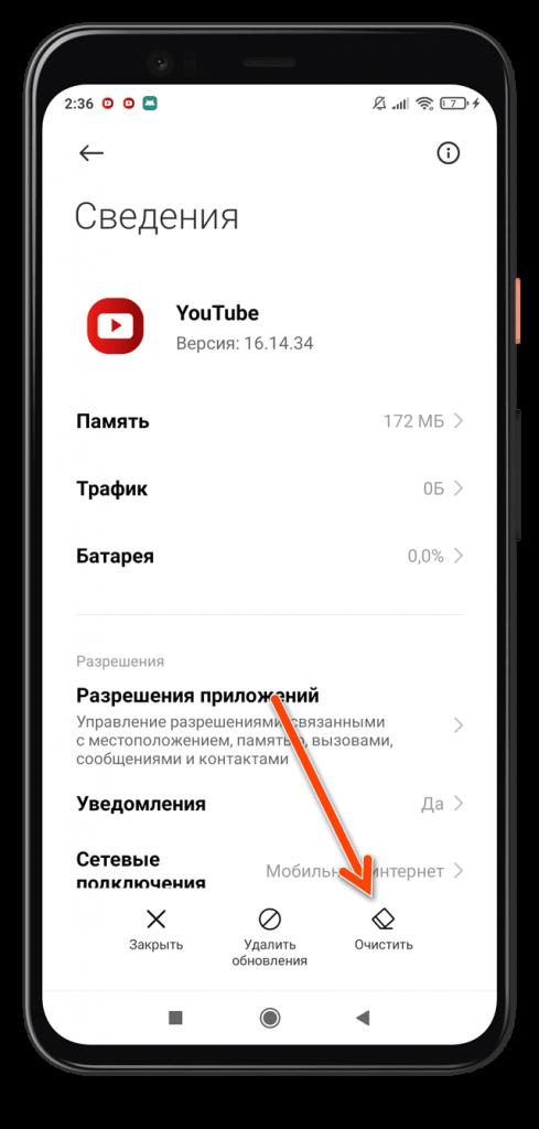 Вкладка Очистить в приложении YouTube