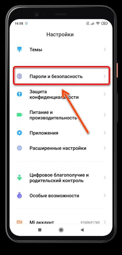 Вкладка Пароли и безопасность Xiaomi